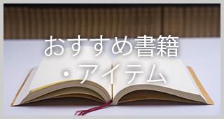 おすすめ書籍・アイテム