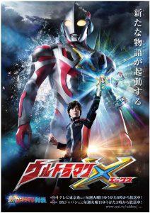 「ウルトラマンX」毎週火曜日夕方6時よりテレビ東京系列