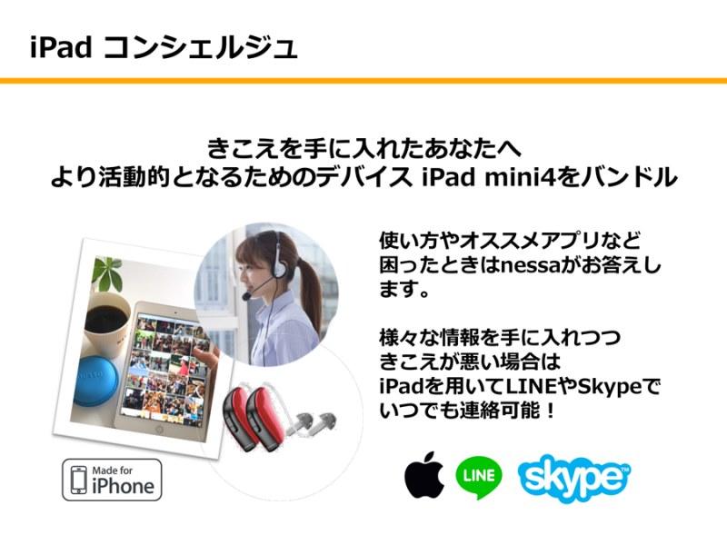 シニア向け商品 iPadコンシェルジュ