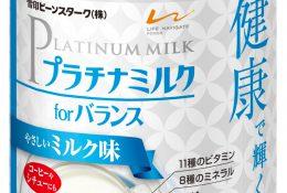 雪印ビーンスターク株式会社 「プラチナミルク」forバランス