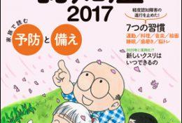 朝日新聞出版 / 週刊朝日ムック『家族で読む予防と備え すべてがわかる認知症2017』