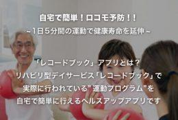 株式会社インターネットインフィニティー / 1日5分の運動アプリ『レコードブック』