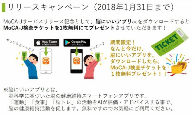 10,000円の認知機能検査が、たったの500円で受けられるサービス
