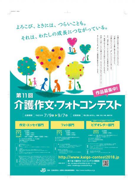 第11回介護作文・フォトコンテスト チラシ