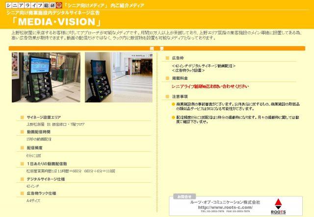 20181005【シニア向けメディア】MEDIA・VISION