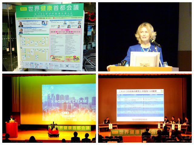 世界健康首都会議