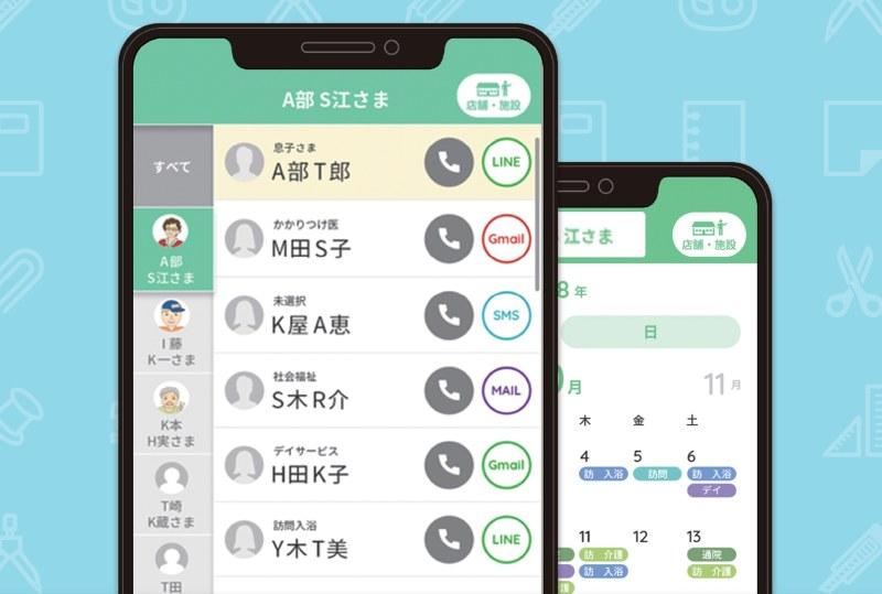 無料モバイルアプリ「ケアモ連絡帳」「ケアモ予定表」