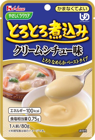 <クリームシチュー味>すりつぶした鶏肉と、野菜のうまみや乳製品のおいしさがとけこんだ、クリーミーなシチュー味のペーストです。