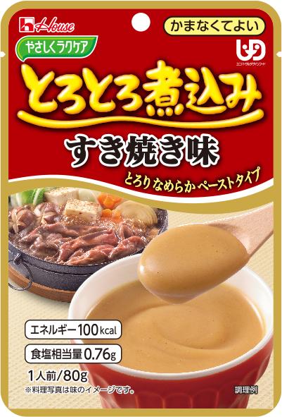 <すき焼き味>すりつぶした牛肉と、野菜のおいしさや昆布だしのうまみがとけこみ、しょう油と砂糖の甘辛さがおいしいすき焼き味のペーストです。