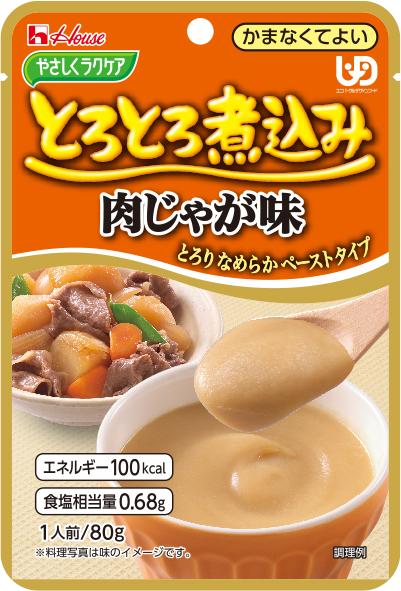 <肉じゃが味>すりつぶした牛肉と、野菜のおいしさがとけこみ、昆布とかつおのうまみがきいた、まろやかな肉じゃが味のペーストです。