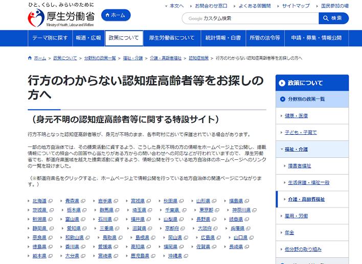 行方のわからない認知症高齢者等をお探しの方へ |厚生労働省 - www.mhlw.go.jp