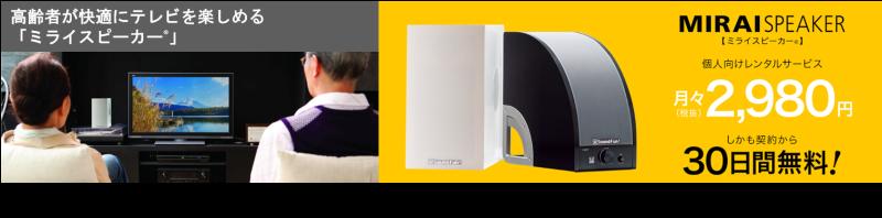 【テレビが聞こえづらいとお困りの方へ】 「ミライスピーカー®」は、補聴器・手元スピーカーとは異なる新しい選択肢。家族のTVの音量が大きい!とお悩みの方は、世界初の特許技術「曲面サウンド」の革新的な音を「サブスク」サービスで是非お試し下さい!