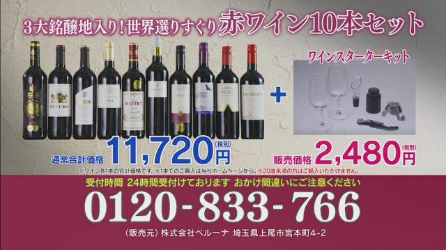 インフォマーシャル02_ワイン