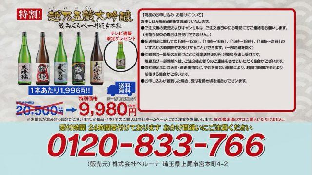 インフォマーシャル03_日本酒