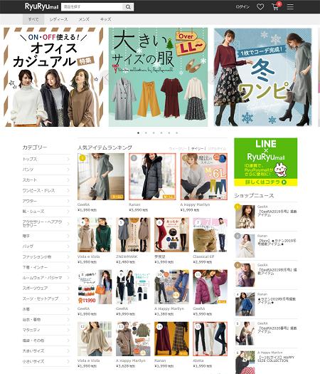 若年層向けブランド「RyuRyumall」のトップページ