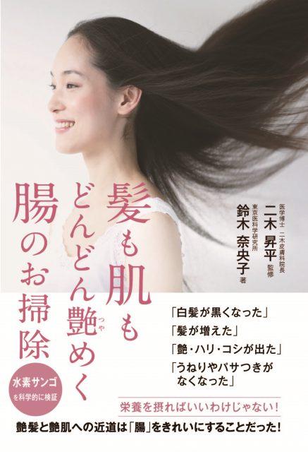 「髪も肌もどんどん艶めく腸のお掃除」表紙