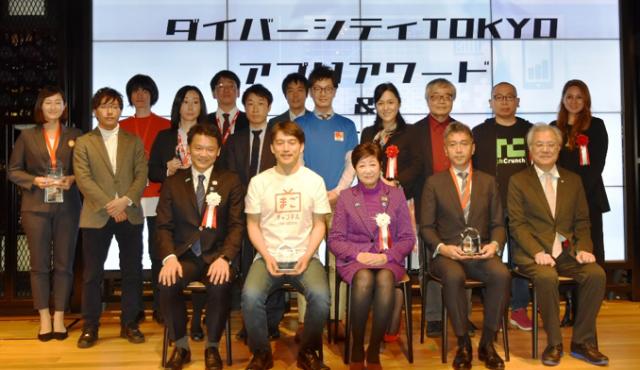 「ダイバーシティTOKYOアプリアワード」表彰式