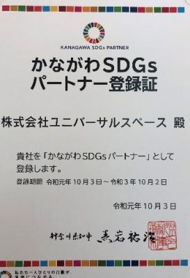 株式会社ユニバーサルスペース_かながわSDGsパートナー登録証