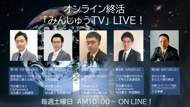 オンライン終活「みんしゅうTV」LIVE!
