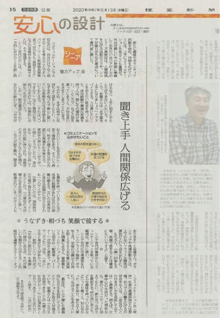 2020年5月13日読売新聞
