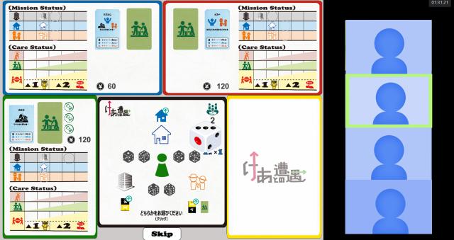 けあとの遭遇(R)オンラインツール及びWEB会議システムZOOM