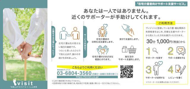 シェアリングエコノミー型「在宅介護者向け」サポート⽀援マッチングサービス「ヴィジット」_リーフレット2