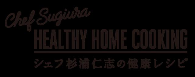 "Chef Sugiura""HEALTHY HOME COOKING""シェフ杉浦仁志の健康レシピ"