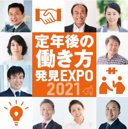 定年後の働き方発見EXPO