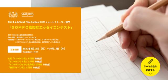 朝日新聞社_「SOMPO認知症エッセイコンテスト」1