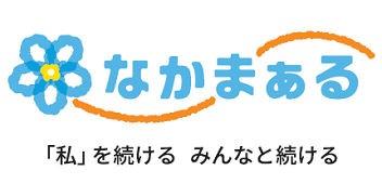 朝日新聞社_「SOMPO認知症エッセイコンテスト」3