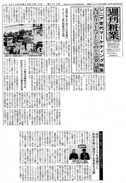 20140210【週刊粧業】シニアライフ総研記事