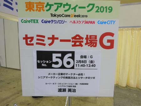 2019年2月_健康長寿産業展1 (1)