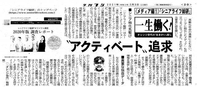 20210202_夕刊フジ