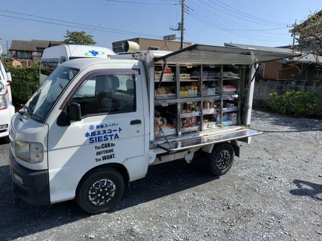 一般社団法人水郷介護支援パートナー2