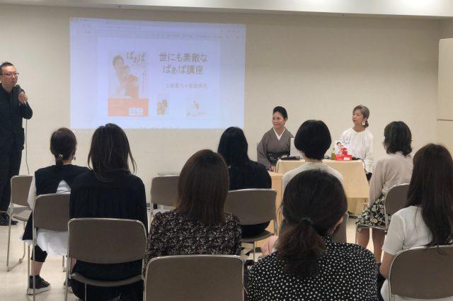 株式会社主婦の友社『ばぁばニッポン』2
