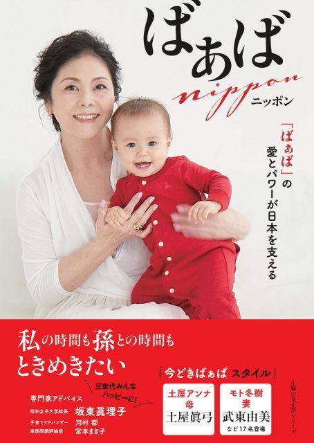 株式会社主婦の友社『ばぁばニッポン』8