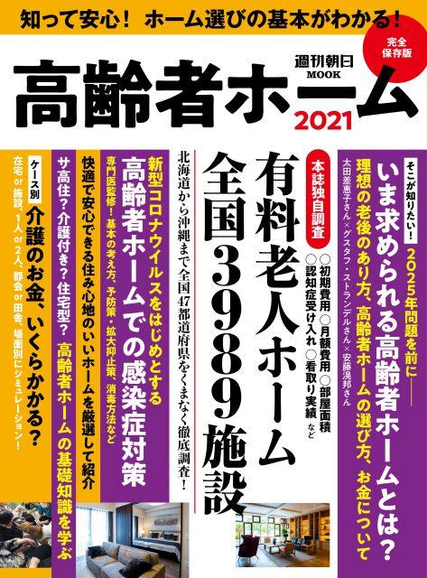 株式会社朝日新聞出版1