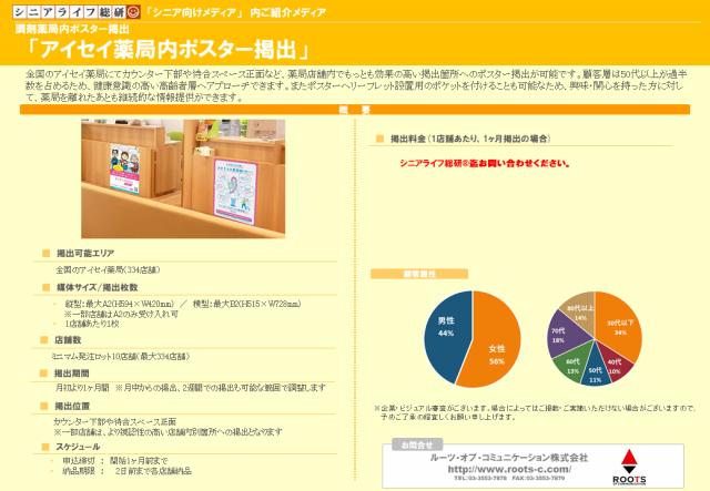 20210215【シニア向けメディア】アイセイ薬局内ポスター掲出