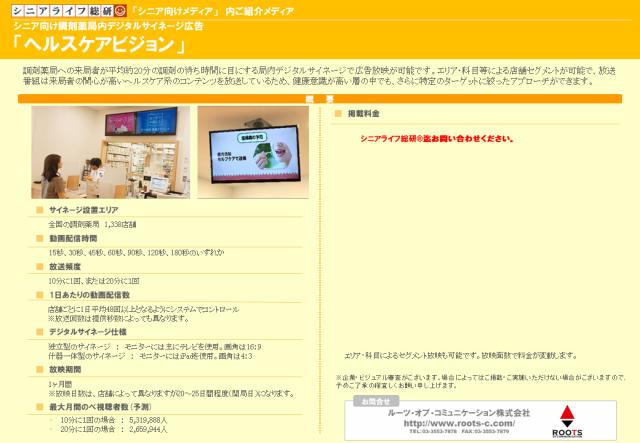 20210423_アイセイ薬局様_【シニア向けメディア】ヘルスケアビジョン