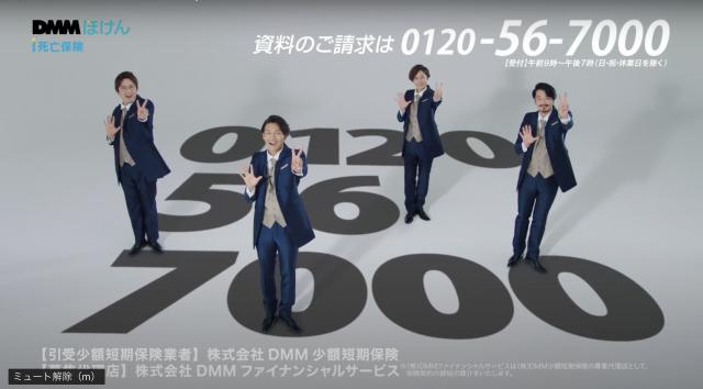 株式会社DMMファイナンシャルサービス4