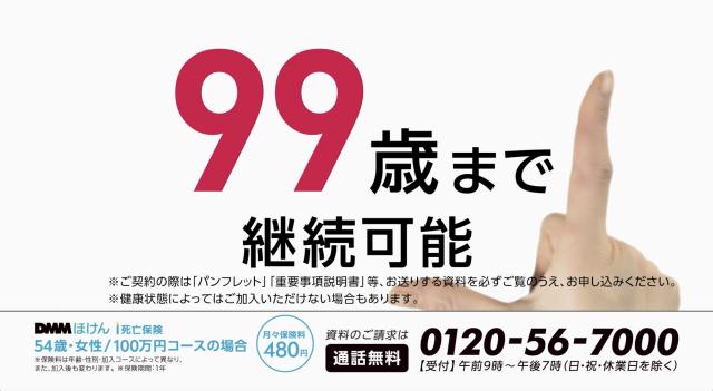 株式会社DMMファイナンシャルサービス6