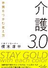 株式会社STAYGOLDcompany_TOP