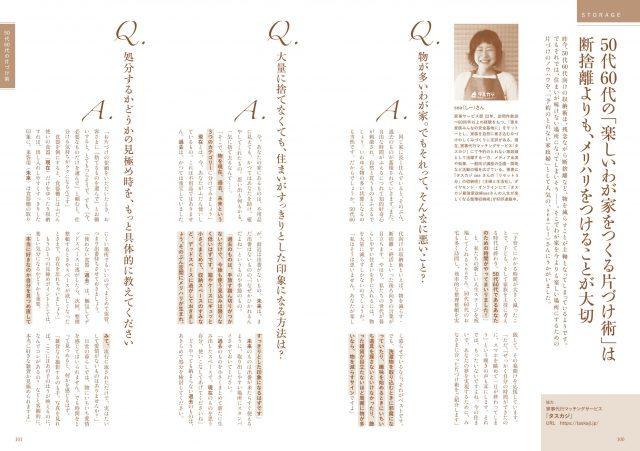 株式会社主婦と生活社8