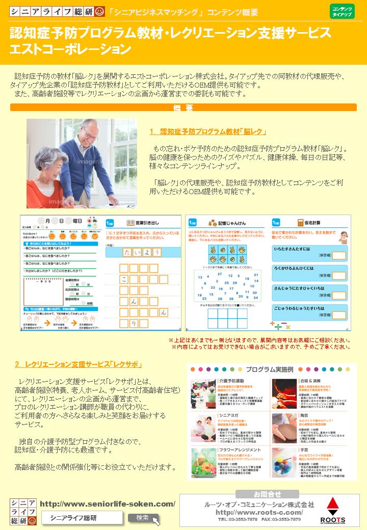 【シニアビジネスマッチング】エストコーポレーション_詳細シート