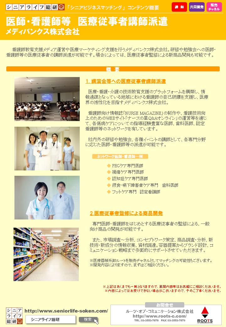 【シニアビジネスマッチング】メディバンクス_詳細シート