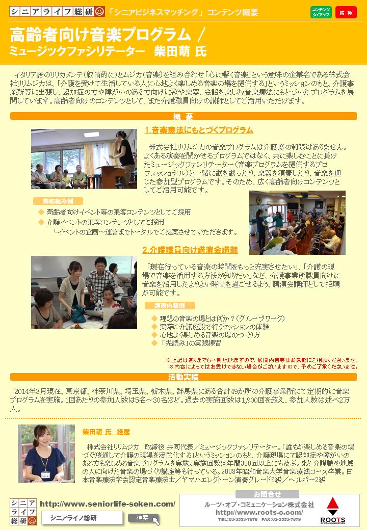 【シニアビジネスマッチング】リリムジカ詳細シート