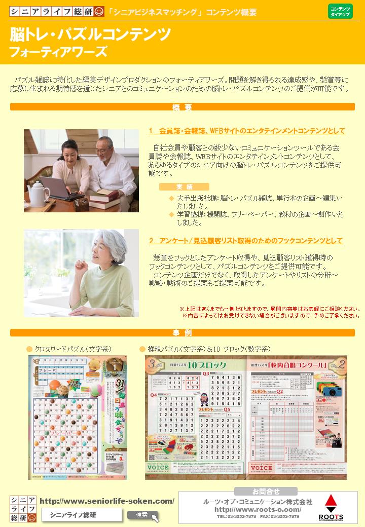 【シニアビジネスマッチング】脳トレ_詳細シート
