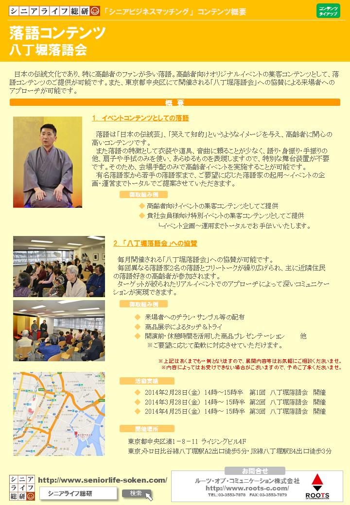 【シニアビジネスマッチング】落語コンテンツ_詳細シート