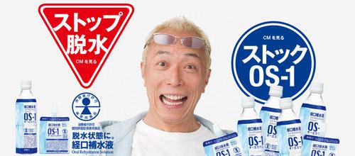 os1広告
