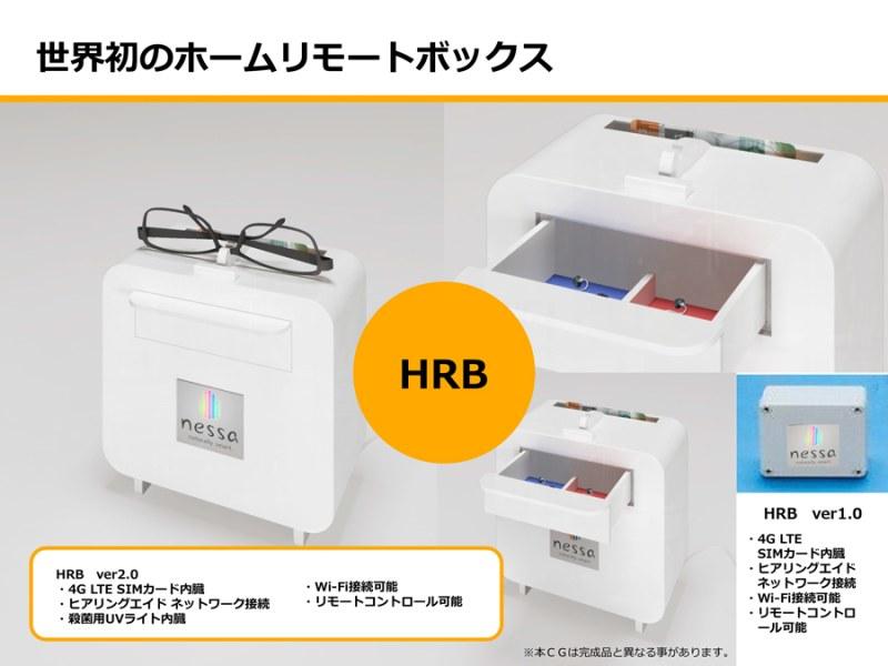 シニア向け商品 リモートボックス